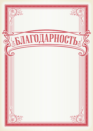 Decorative rectangular red framework and banner. Template for diploma, certificate. Retro style. Russian lettering