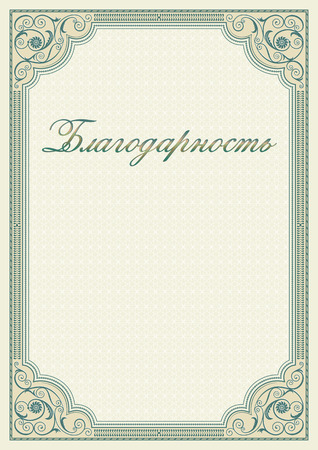 Decorative rectangular framework. Template for diploma, certificate. Russian lettering