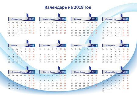 Russian calendar grid for year 2018 with Wavy background. Russian letterings Calendar for 2018 year and months names. 向量圖像