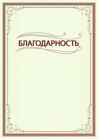 Rectangular ornate framework. Decorative floral corners. Vignettes and Russian lettering Acknowledgment. 일러스트