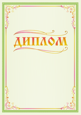 Template for card, diploma, certificate. Decorative border and flowers, paper cut style. Russian lettering Diploma. Gradients and shadows applied. A4, A3 page proportions.  イラスト・ベクター素材