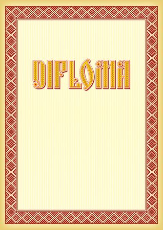 Rectangular ornate framework. Ethnic Slavic border and lettering Diploma. A3, A4 print paper size.