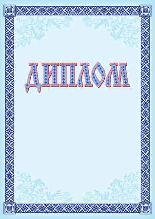 Rectangular ornate framework. Ethnic Slavic border, floral elements and lettering Diploma in Russian language. A3, A4 print paper size.