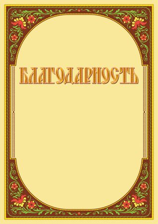 Rectangular ornate framework with floral decoration, ethnic Slavic style. Lettering Acknowledgment in Russian language decorated with traditional Slavic pattern. Old Cyrillic font. Template for cards, diplomas, certificates. A3, A4 print paper size.