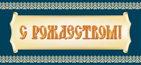 Decorative paper scroll on dark blue background and lettering Merry Christmas in Russian language. Old Cyrillic font decorated with Slavic pattern. Traditional, ethnic Slavic border.