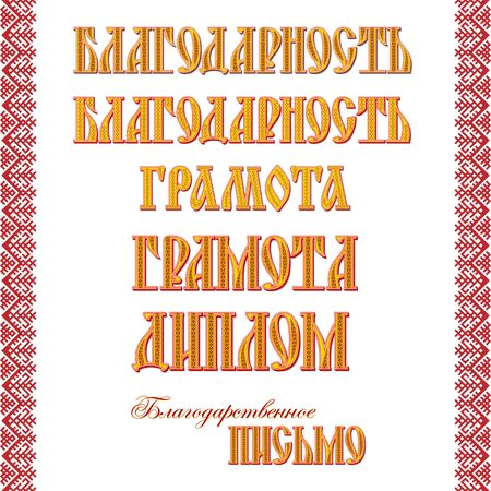 Lettering Acknowledgment, Awarded certificate, Diploma in Russian language. Old Cyrillic fonts decorated with traditional Slavic patterns. Headlines for cards, diplomas, certificates. Traditional, eth