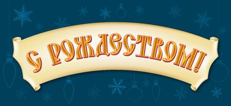 Decorative paper scroll on dark blue background and lettering Merry Christmas in Russian language. Old Cyrillic font decorated with Slavic pattern. Snowflakes and Christmas balls on the banner.