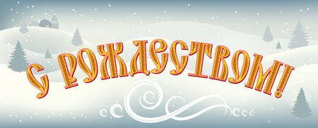 Decorative background and lettering Merry Christmas in Russian language. Old Cyrillic font decorated with Slavic pattern. Winter scenic view, swirls and snowflakes on the banner. Ilustração