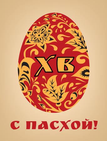 religious backgrounds: Orthodox Easter red egg Illustration