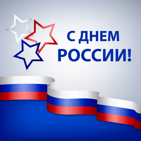 Greeting card for Russia Day. Russian translation of the inscription: Happy Russia day!