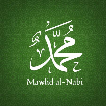 muhammed: Mawlid al Nabi