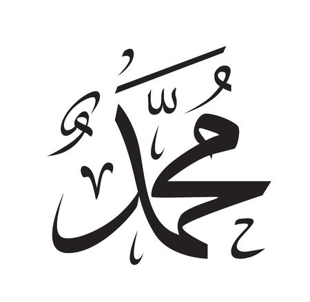 Profeta Muhammad Foto de archivo - 87271612