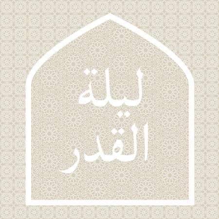Laylat al-Qadr background