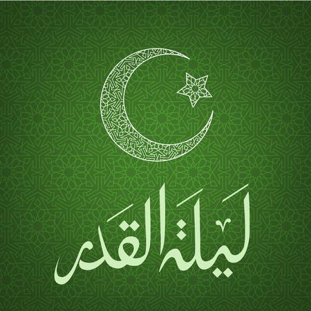 Laylat al-Qadr 일러스트