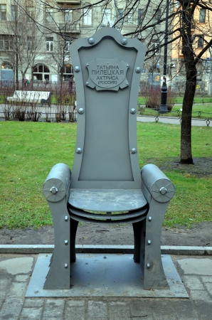 nominal: Memorial nominal chair of Tatyana Piletskaya, St  Petersburg