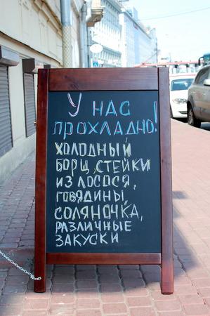Cafe menu, written in chalk on a blackboard