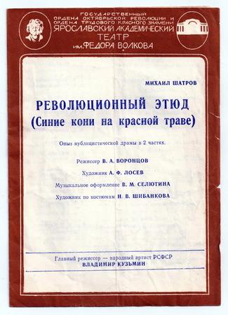 programm: Programma teatro sovietico del Teatro Accademico Yaroslavl chiamato dopo Fyodor Volkov Editoriali