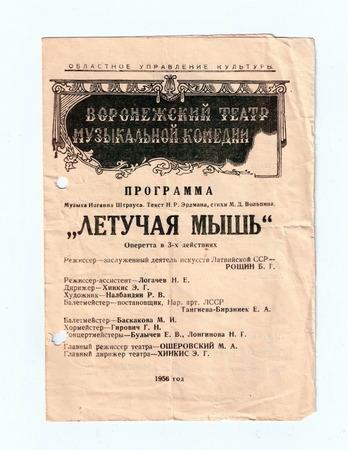 programm: Operetta Die Fledermaus; La Bat; Voronezh teatro di commedia musicale; Il vecchio programma sovietico 1956