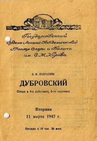 programm: Opera Dubrovsky; Vecchio programma di Opera e Balletto Teatro intitolato a Kirov, 1947 Editoriali