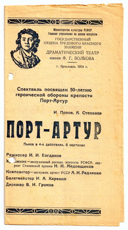 staging: Soviet theater program of performance Port-Arthur; Yaroslavl Academic Theatre named after Fyodor Volkov, 1954