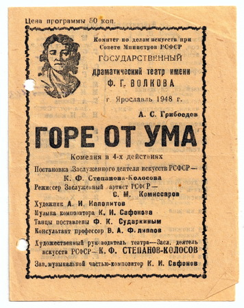 woe: Soviet theater program of performance  Woe from Wit; Yaroslavl Academic Theatre named after Fyodor Volkov, 1948