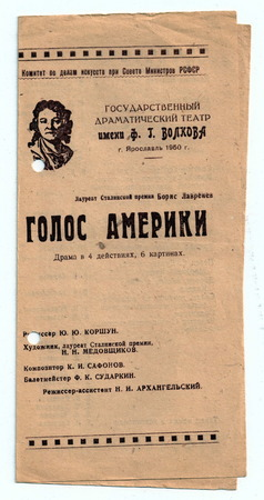 staging: Soviet theater program of performance Voice of America. Yaroslavl Academic Theatre named after Fyodor Volkov, 1950 Editorial