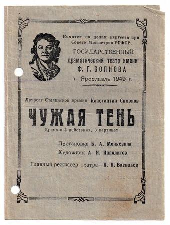 else: Soviet theater program of performance Someone else
