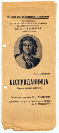 dowry: Soviet theater program of performance Without a Dowry by Ostrovsky. Yaroslavl Academic Theatre named after Fyodor Volkov, 1958 Editorial