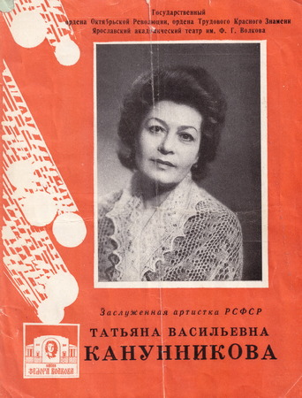 honored: Honored Artist of the RSFSR Tatyana Kanunnikova. The old Soviet poster, 1960