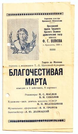 martha: Soviet theater program of performance Pious Martha. Yaroslavl Academic Theatre named after Fyodor Volkov, 1956 Editorial