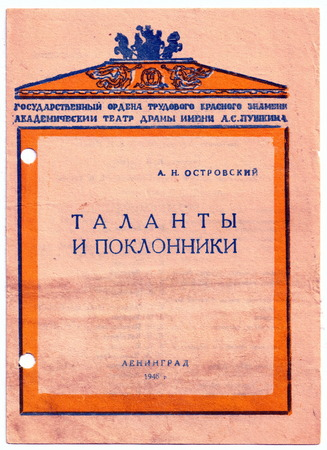 Soviet theater program of performance Talents and Admirers by Ostrovsky. Leningrad Academic Theatre named after A.S. Pushkin, 1946