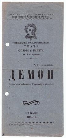 programm: Opera The Demon. Vecchio programma di Opera e Balletto Teatro intitolato a Pushkin.Gorky 1949