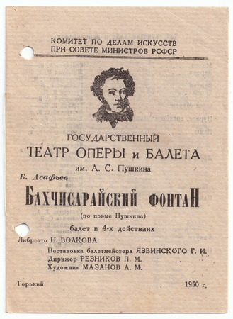 boris: Ballet The Fountain of Bakhchisarai. Old programm of Opera and Ballet Theatre named after Pushkin. Gorky, 1950