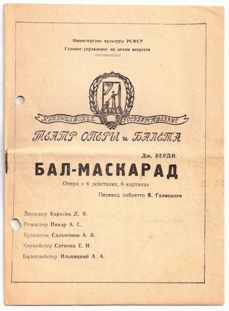 un: Opera Un ballo in maschera. Old programm of Kuybyshev theatre of opera and ballet, 1955