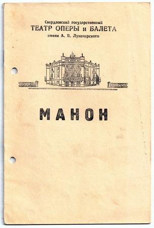 named: Opera Manon. Old programm of Sverdlovsk Opera and Ballet Theatre named after Lunacharsky, 1960