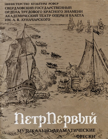 named: Peter the Great. Musical and dramatic murals. Old soviet playbill. Sverdlovsk Theater of Opera and Ballet named after Lunacharsky, 1960 Editorial