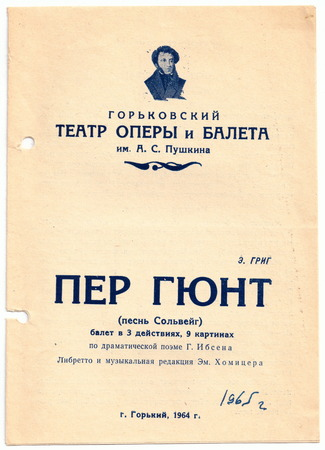 gorky: Ballet Peer Gynt. Old programm of Opera and Ballet Theatre named after Pushkin. Gorky, 1965