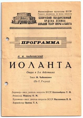 programm: Opera Iolanta. Vecchio programma di bielorussa Bolshoi Teatro dell'Opera e del Balletto. Minsk, 1954