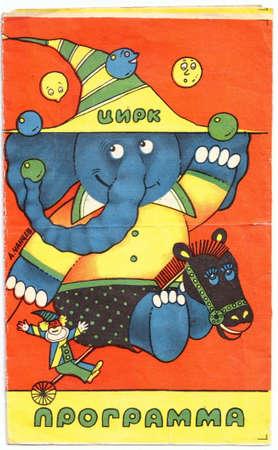 clowning: Program of Yaroslavl State Circus, USSR Editorial