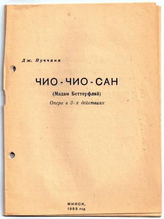 programm: Opera Madama Butterfly. Vecchio programma di bielorussa Bolshoi Teatro dell'Opera e del Balletto. Minsk, 1955 Editoriali