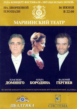 Gala concert of the Stars of the White Nights at the Palace Square. Old poster, St. Petersburg Editorial