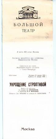 programm: Balletto La bisbetica domata. Vecchio programma del Teatro Bolshoi, Mosca Editoriali