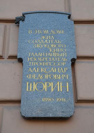 creador: La placa en la casa donde vivi� el creador del cine sonoro Alexander Shorin, San Petersburgo