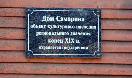 placa bacteriana: Casa de comerciante Samarin en Vologda. Placa