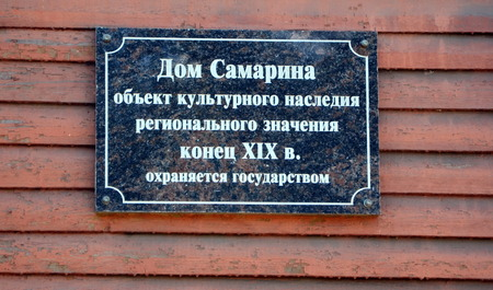 merchant: House of merchant Samarin in Vologda. Plaque