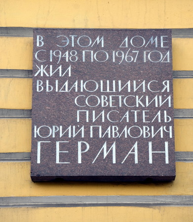 st german: The plaque on the house where lived outstanding Soviet writer Yuri German, St. Petersburg