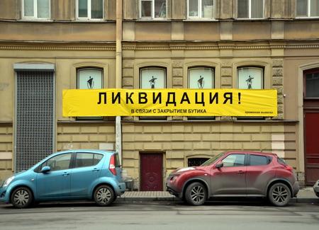 liquidation: Banner on boutique -  Liquidation! The economic crisis in Russia. Saint Petersburg