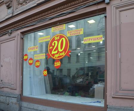 liquidation: Crisis in Russia. Liquidation of store in St. Petersburg. Last sale