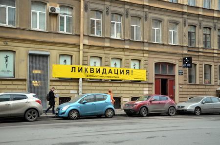 wirtschaftskrise: Liquidation durch die Schlie�ung der Boutique. Die Wirtschaftskrise in Russland. Sankt Petersburg