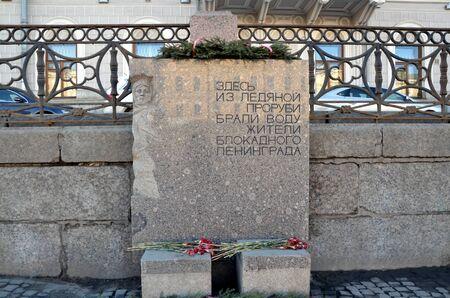 dedicated: Monument dedicated to inhabitants of blockade Leningrad at the Fontanka river embankment, St. Petersburg